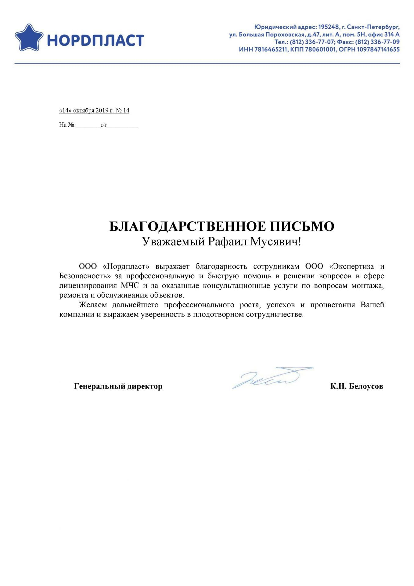 единый центр защиты екатеринбург отзывы